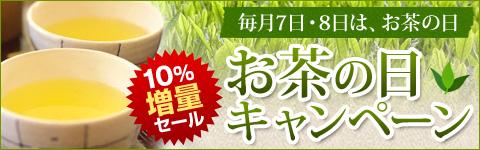 お茶の日★10%増量キャンペーン
