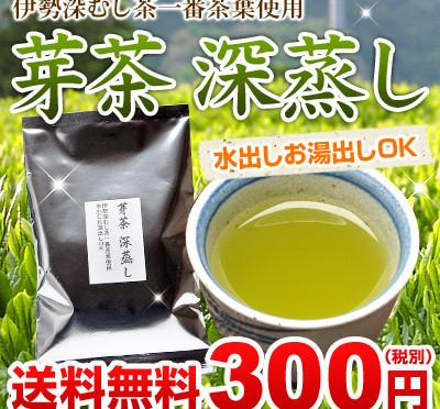新発売★芽茶深むし300円税別 送料無料