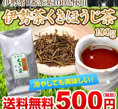 伊勢茶くきほうじ茶100g送料無料で新発売