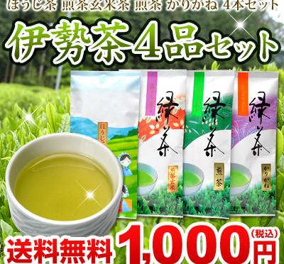新発売★お試し伊勢茶4品セット1000円ポッキリ送料無料