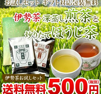 新発売★伊勢茶深蒸し煎茶と炒りたてほうじ茶540円送料無料