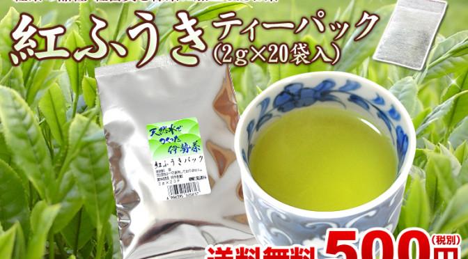 花粉の季節★べにふうき540円送料無料