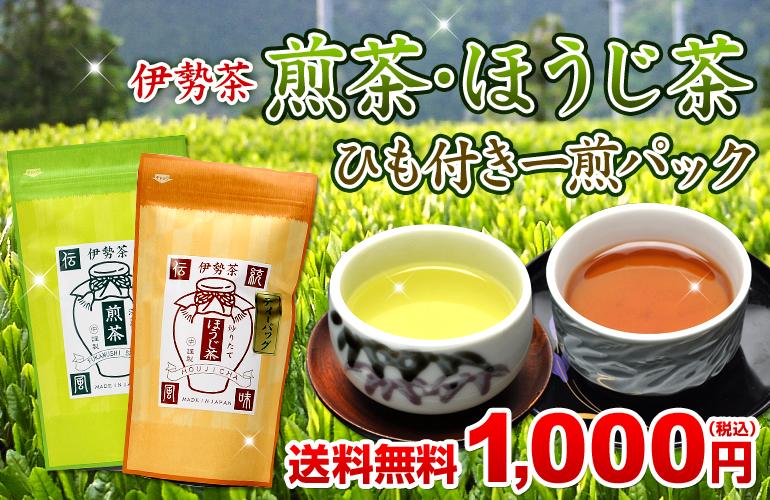 伊勢志摩サミット記念★煎茶ほうじ茶一煎パック送料無料