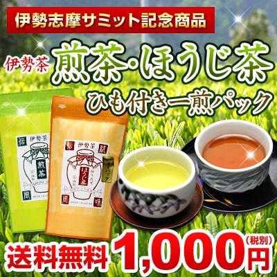 伊勢茶一煎パック深蒸し煎茶炒りたてほうじ茶セット送料無料