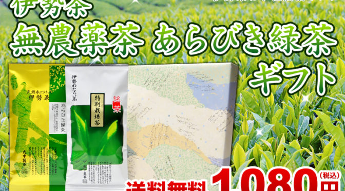 新発売★伊勢茶無農薬あらびき緑茶ギフト1000円セット送料無料
