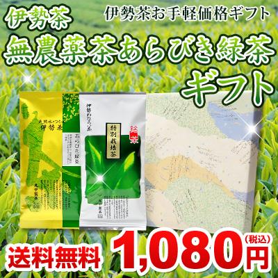 無農薬あらびき緑茶ギフト