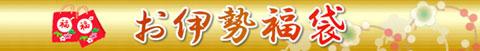 お茶5品におまけ付き★お伊勢福袋2017円送料無料 限定発売