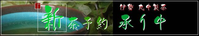 三重県産伊勢茶手摘み新茶★予約販売中 5千円以上で いせわんこプレゼント