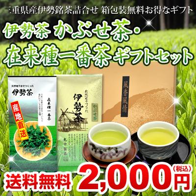 伊勢茶かぶせ茶在来種一番茶ギフトセット