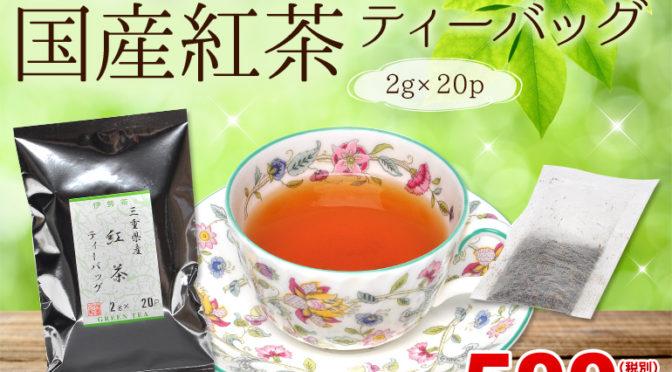 新発売★三重県産和紅茶ティーバッグ