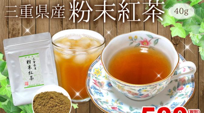 三重県産粉末紅茶★送料無料で新発売