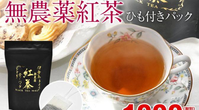 昨年新発売の国産紅茶です