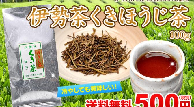 ほうじ茶好きの為のほうじ茶