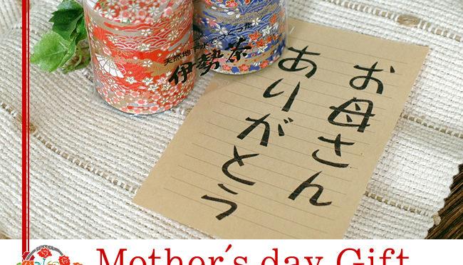 母の日のプレゼントお忘れなく!